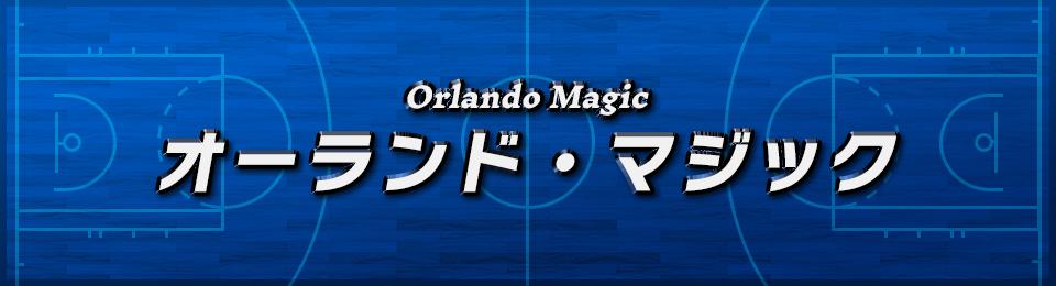 オーランド・マジック